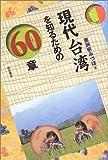 現代台湾を知るための60章 エリア・スタディーズ