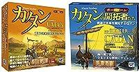カタン 都市と騎士版 (拡張版) ボードゲーム & カタンの開拓者たち 航海者版 (拡張版 Die Siedler v