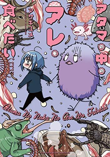 アタマの中のアレを食べたい (書籍扱いコミックス)の詳細を見る