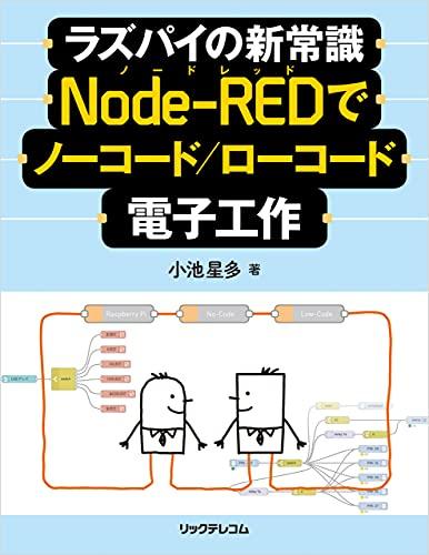 ラズパイの新常識 Node-REDでノーコード/ローコード電子工作