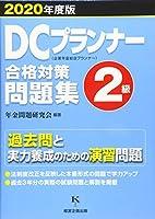 5178DR0tuSL. SL200  - DCプランナー試験