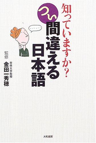 つい間違える日本語―知っていますか?