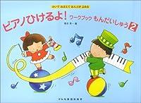かいておぼえておんぷがよめる ピアノひけるよ! ワークブックもんだいしゅう (2)