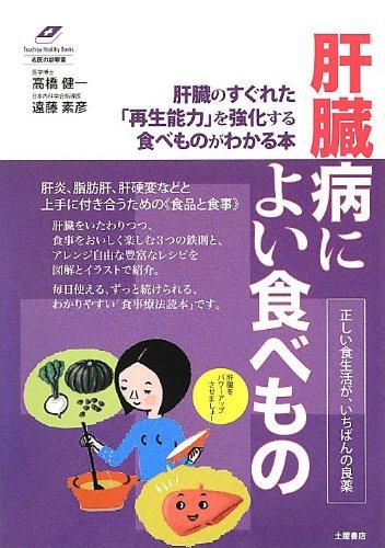 肝臓病によい食べもの (Tsuchiya Healthy Books 名医の診察室)