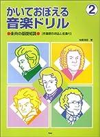 かいておぼえる音楽ドリル―楽典の基礎知識〈作曲家のお話と名曲付〉 (2)