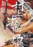 村上海賊の娘(2)【期間限定 無料お試し版】 (ビッグコミックス)