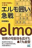 対振り飛車の大革命 エルモ囲い急戦 (マイナビ将棋BOOKS)