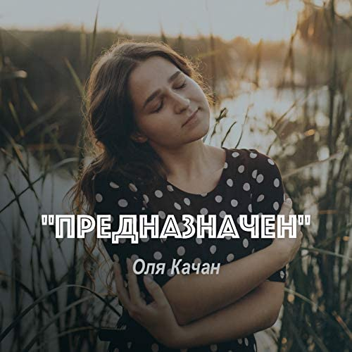 Оля Качан