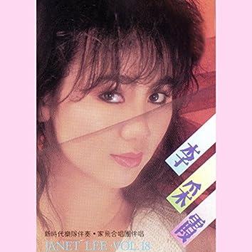 李彩霞, Vol. 18 (feat. 新時代樂隊, 家飛合唱團) [修復版]