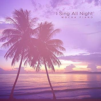 밤새 노래해요