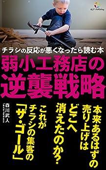[森川 武人]の弱小工務店の逆襲戦略: チラシの反応が悪くなったら読む本 (RCFメソッド&パブリッシング)