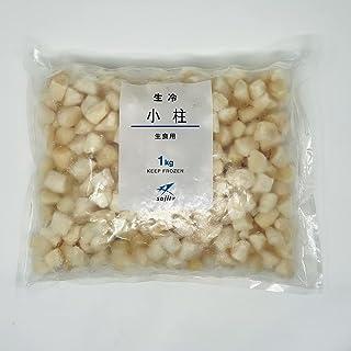 生 小柱 ( 冷凍 ) 1kg 【 生食 ・ 刺身用 】 サラダ・お寿司・和え物・かき揚げなどでお召し上がりください 【冷凍便】