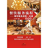 Catering services Procedures Manual: Food service processes a pass (graphic version)(Chinese Edition)