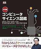 決定版 コンピュータサイエンス図鑑