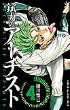 錻力のアーチスト 4 (少年チャンピオン・コミックス)