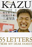 Dear KAZU 僕を育てた55通の手紙 (文春文庫)
