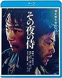 その夜の侍[Blu-ray/ブルーレイ]