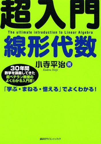 超入門 線形代数 (KS理工学専門書)
