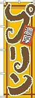 のぼり 濃厚 プリン No.4590 [並行輸入品]
