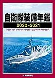 自衛隊装備年鑑2020-2021