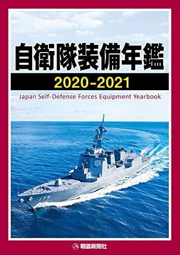 自衛隊装備年鑑2020-2021の詳細を見る