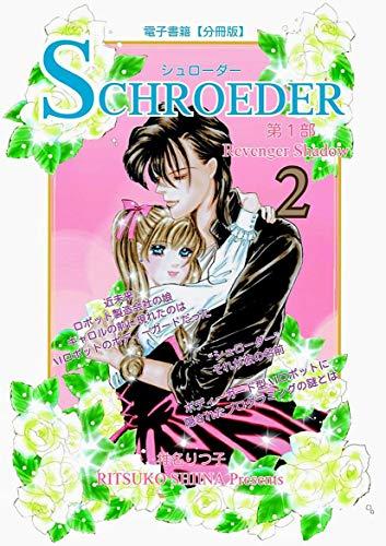 SCHROEDER 第1部―Revenger Shadow-(2)