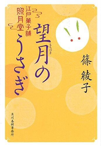 望月のうさぎ―江戸菓子舗照月堂 (時代小説文庫)