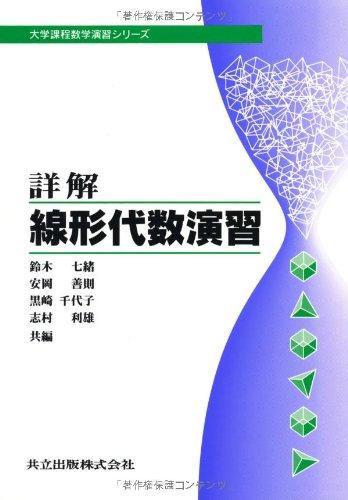 詳解 線形代数演習 (大学課程数学演習シリーズ (8))