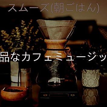 スムーズ(朝ごはん)