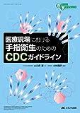 医療現場における手指衛生のためのCDCガイドライン (Global standard series)