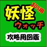 妖怪ウォッチ【3DS】攻略用図鑑