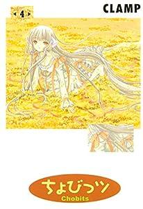 ちょびっツ(4) (ヤングマガジンコミックス)