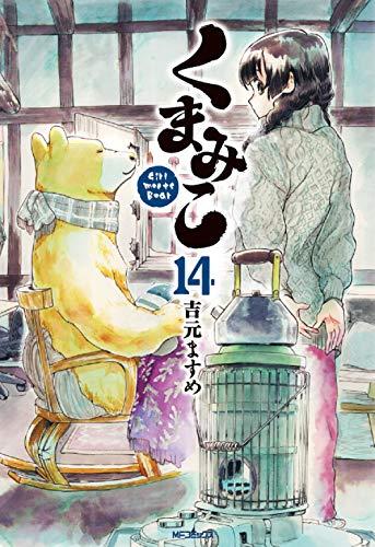 くまみこ 14 (MFコミックス フラッパーシリーズ)の詳細を見る