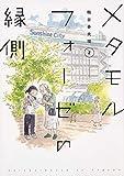 メタモルフォーゼの縁側 コミック 1-2巻セット [-]