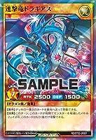 遊戯王ラッシュデュエル RD/ST02-JP001 連撃竜ドラギアス【スーパーレア】【パラレル】