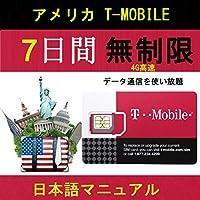 アメリカ SIMカード インターネット 高速データ通信無制限使い放題 (通話やSMSは含まれていない) T-Mobile 回線利用 US USA ハワイ (7日間 高速データ無制限使い放題)