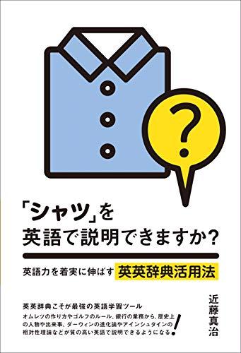 「シャツ」を英語で説明できますか? 英語力を着実に伸ばす英英辞典活用術