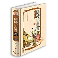 Detailed Analysis of Tang three hundred illustrations(Chinese Edition)