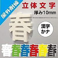 立体文字一文字看板・漢字かな・カルプ素材で軽い 厚み10mm (文字の高さ25㎝)