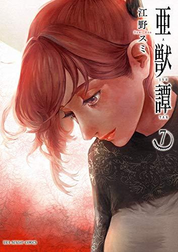 亜獣譚(7) (裏少年サンデーコミックス)