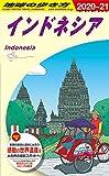 地球の歩き方 インドネシア