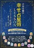 立木冬麗の幸せ占星術LESSON ホロスコープで読み解く星のメッセージ コツがわかる本