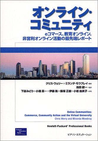 オンライン・コミュニティ―eコマース、教育オンライン、非営利オンライン活動の最先端レポート (Hewlett‐Packard professional books)