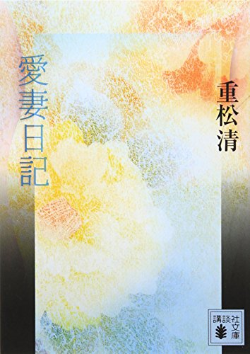 愛妻日記 (講談社文庫)