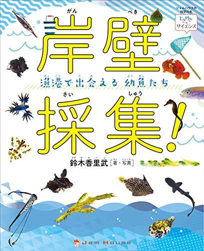 岸壁採集! 漁港で出会える幼魚たち (ときめき×サイエンス)