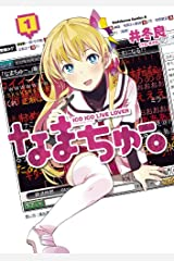 なまちゅー。(1) (角川コミックス・エース) Kindle版