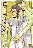 ロープマン (JUNEコミックス ピアスシリーズ)