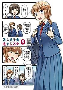 乙女男子に恋する乙女(5) (星海社コミックス)