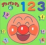 アンパンマンと1・2・3 (アンパンマンのミニワーク (3))