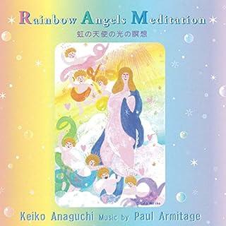『虹の天使の光の瞑想 ~Rainbow Angels Meditation~』のカバーアート